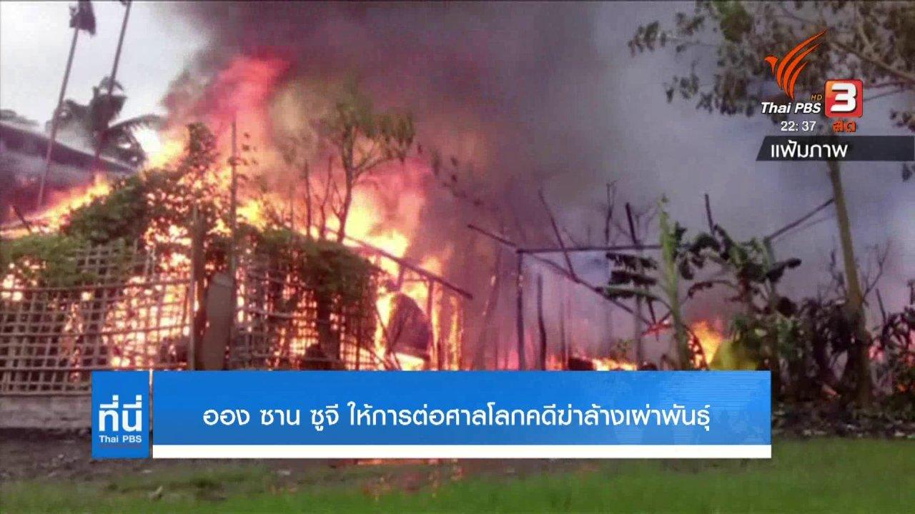 ที่นี่ Thai PBS - ออง ซาน ซูจี ให้การศาลโลก