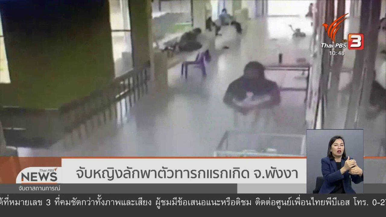 จับตาสถานการณ์ - จับหญิงลักพาตัวทารกแรกเกิด จ.พังงา