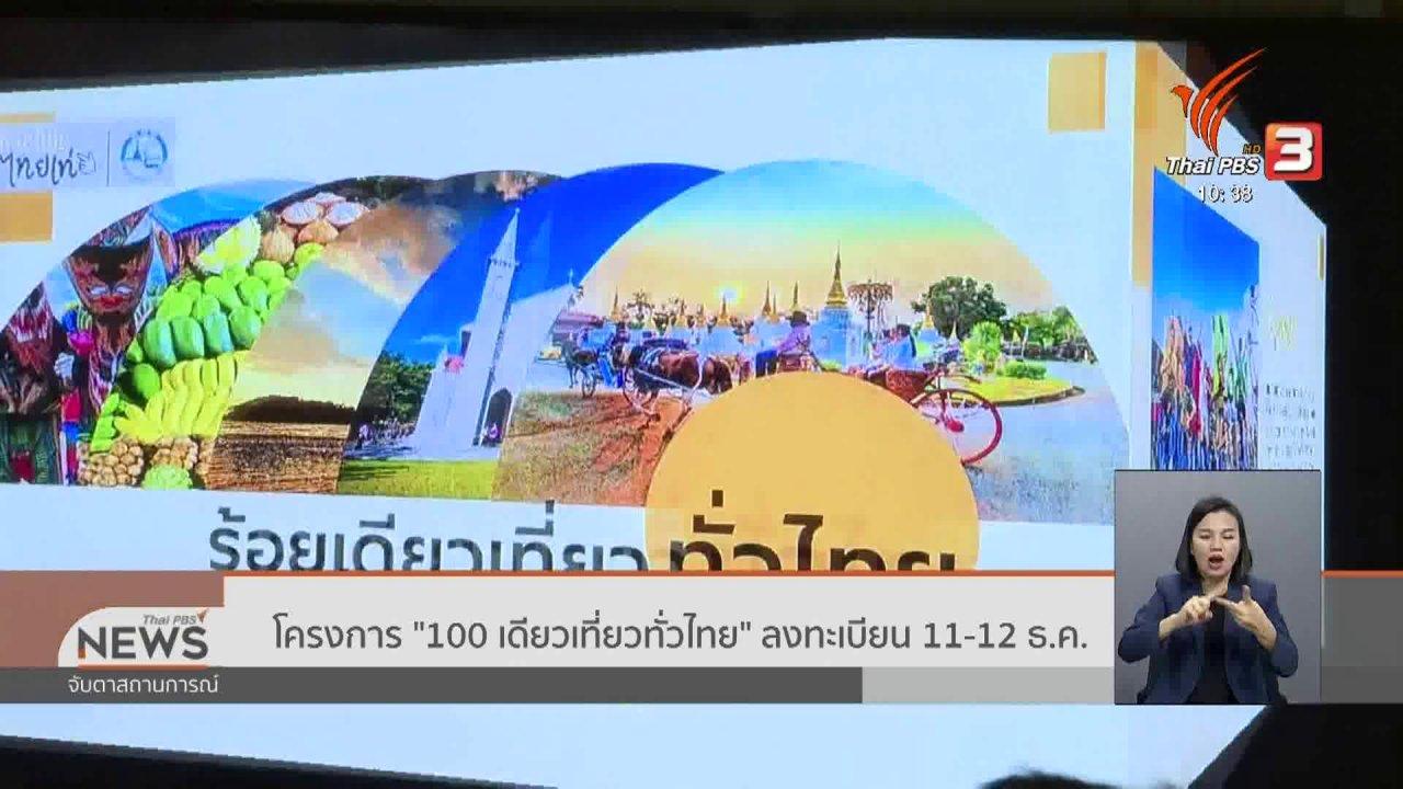 """จับตาสถานการณ์ - โครงการ """"100 เดียวเที่ยวทั่วไทย"""" ลงทะเบียน 11 - 12 ธ.ค."""