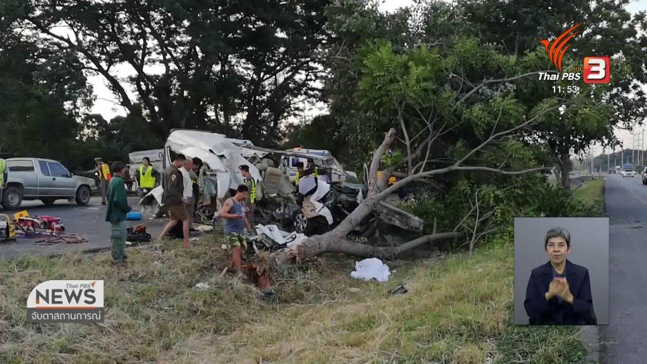จับตาสถานการณ์ - รถตู้เช่าเหมาเสียหลักชนต้นไม้ เสียชีวิต 4 คน จ.ราชบุรี