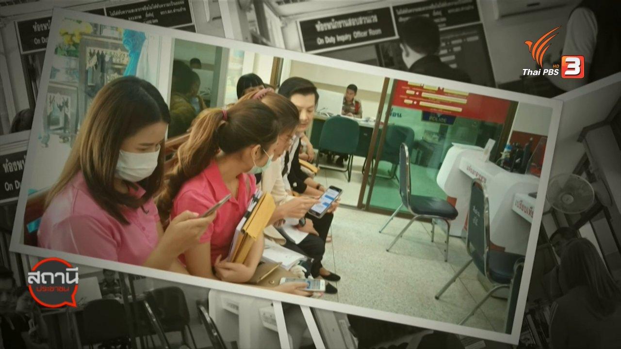 """สถานีประชาชน - สถานีเตือนภัยออนไลน์ : หลอกสั่งจอง """"โปรทองคำ"""" จ.สุพรรณบุรี"""