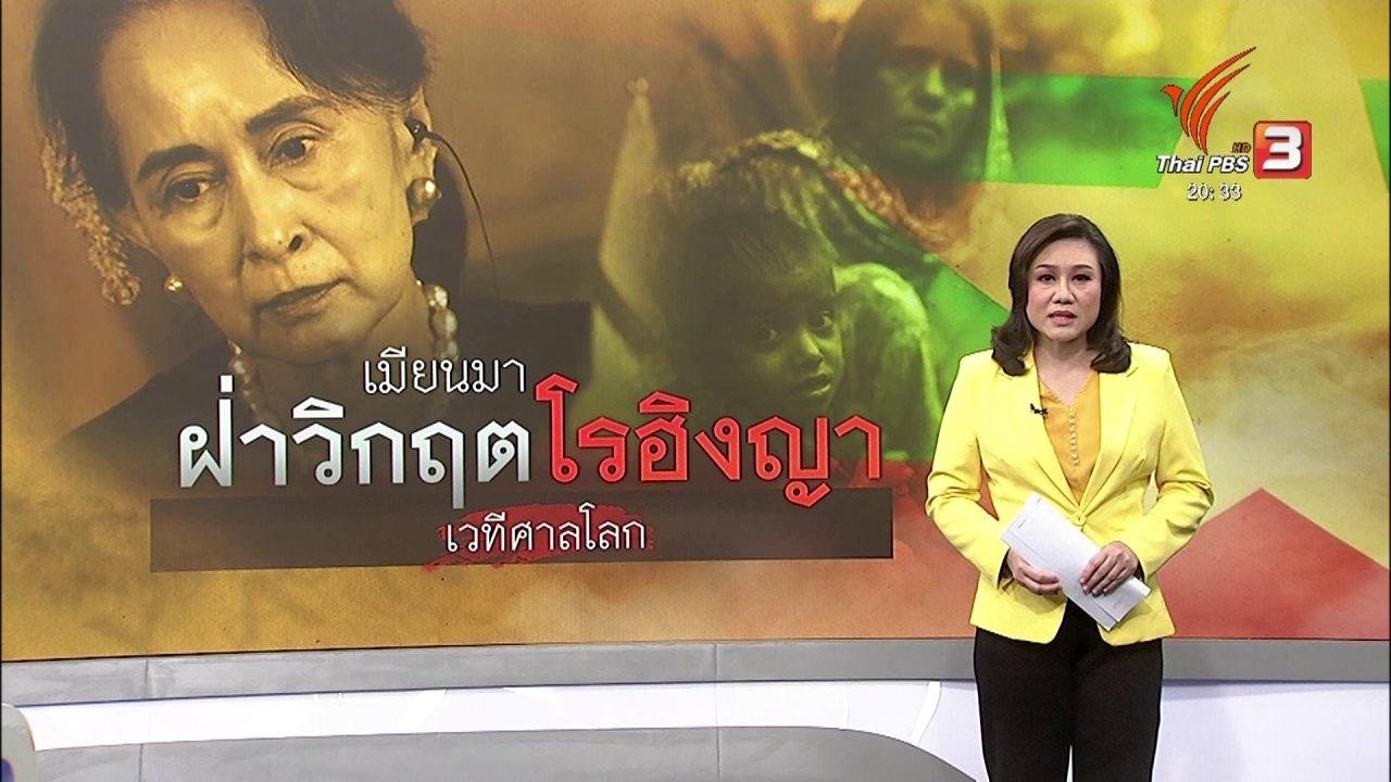 """ข่าวค่ำ มิติใหม่ทั่วไทย - วิเคราะห์สถานการณ์ต่างประเทศ : จับตา """"ซู จี"""" แก้ต่างฆ่าล้างเผ่าพันธุ์โรฮิงญาในศาลโลก"""
