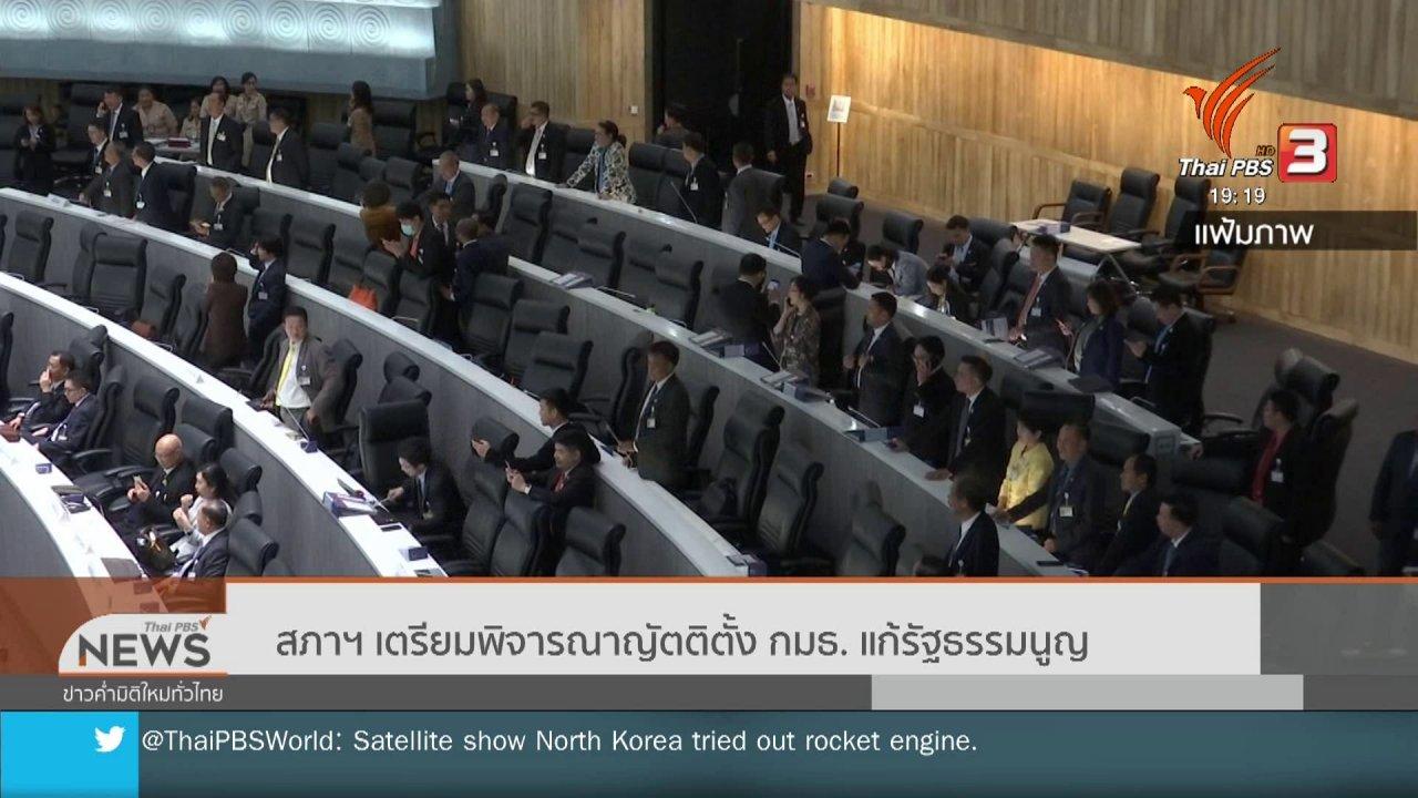 ข่าวค่ำ มิติใหม่ทั่วไทย - สภาฯ เตรียมพิจารณาญัตติตั้ง กมธ. แก้รัฐธรรมนูญ
