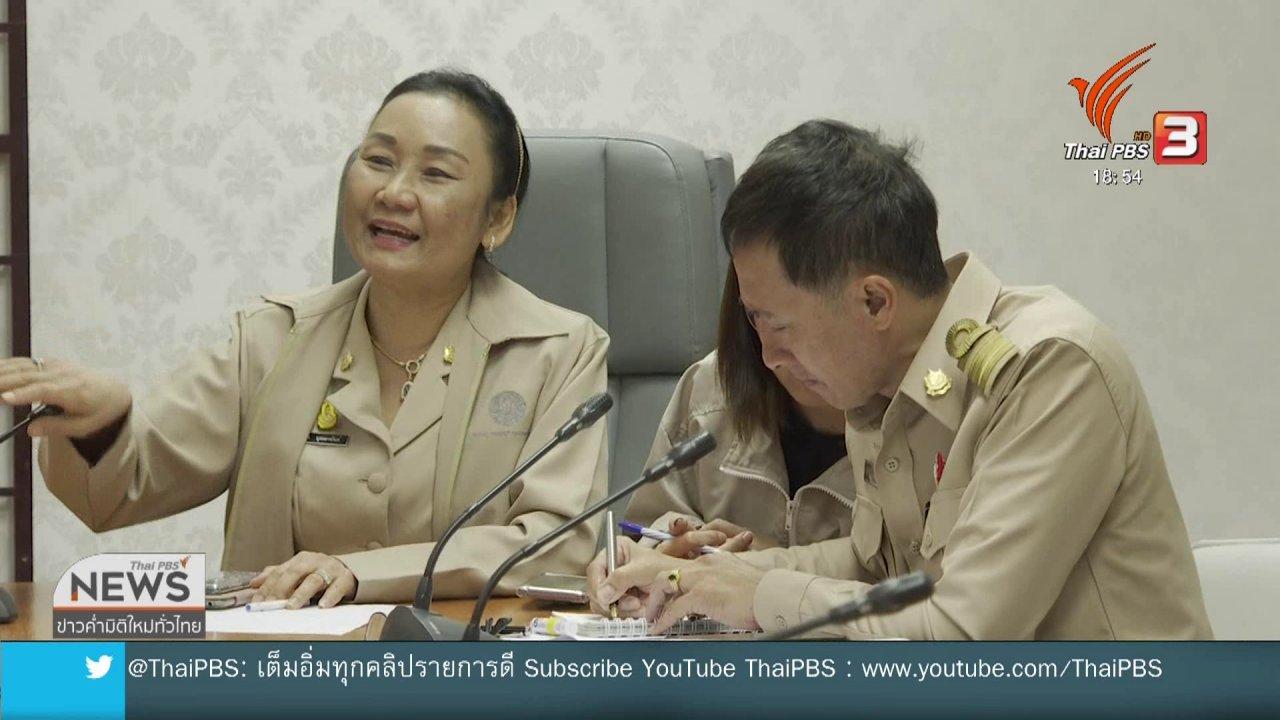 """ข่าวค่ำ มิติใหม่ทั่วไทย - กรมป่าไม้ยังไม่สรุป """"ปารีณา"""" รุกป่า 682 ไร่"""
