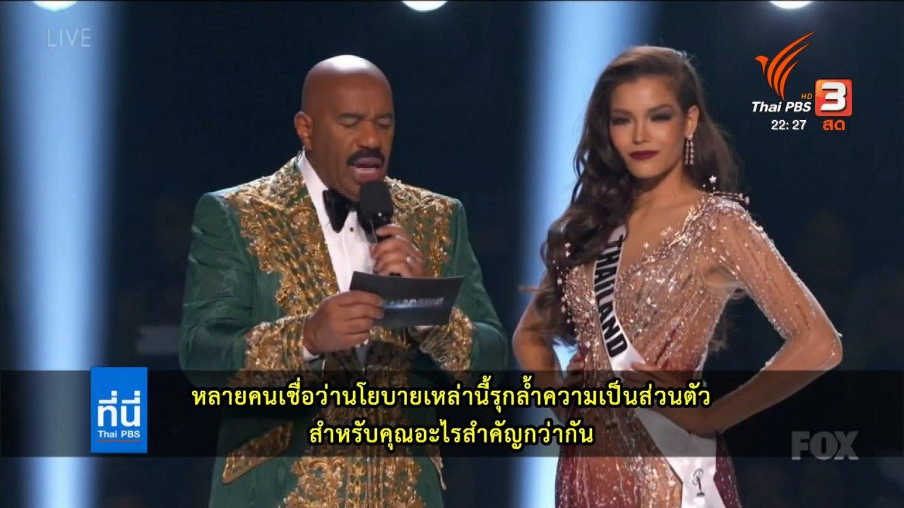 ที่นี่ Thai PBS - เวทีมิสยูนิเวิร์ส มาตรฐานความงาม - คำถาม คำตอบ
