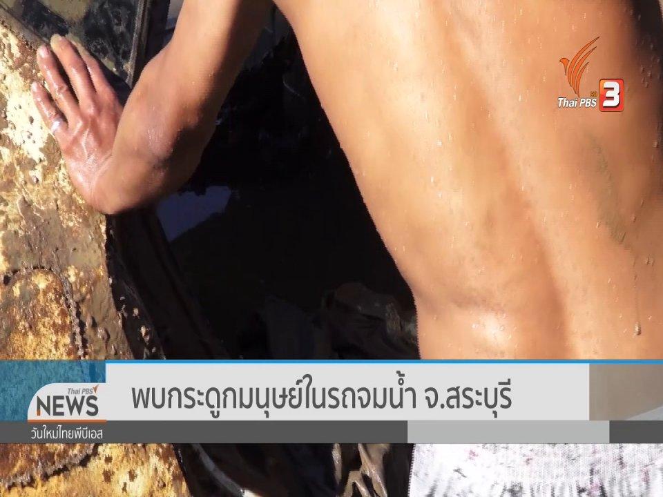 วันใหม่  ไทยพีบีเอส - พบกระดูกมนุษย์ในรถจมน้ำ จ.สระบุรี