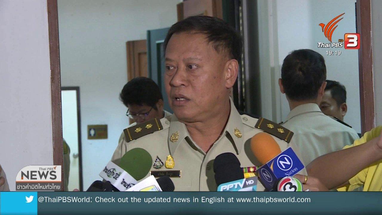 """ข่าวค่ำ มิติใหม่ทั่วไทย - ส.ป.ก. - กรมป่าไม้ ไร้ข้อสรุปดำเนินคดีที่ดิน """"ปารีณา"""""""