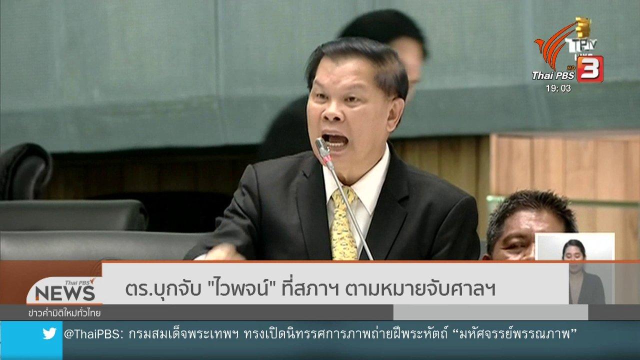 """ข่าวค่ำ มิติใหม่ทั่วไทย - ตำรวจบุกจับ """"ไวพจน์"""" ที่สภาฯ ตามหมายจับศาลฯ"""