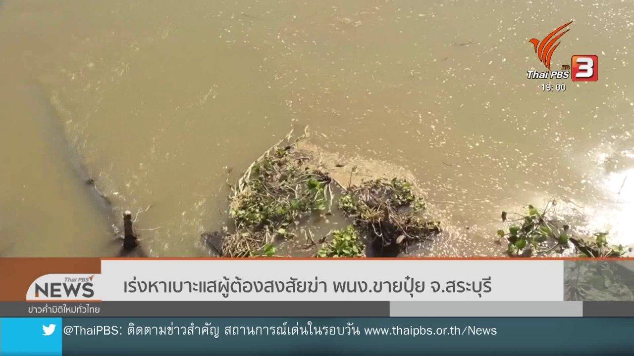 ข่าวค่ำ มิติใหม่ทั่วไทย - เร่งหาเบาะแสผู้ต้องสงสัยฆ่าพนักงานขายปุ๋ย จ.สระบุรี