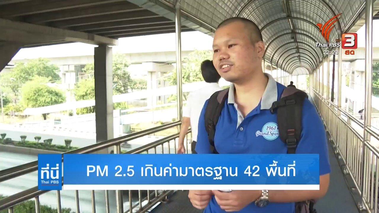 ที่นี่ Thai PBS - PM 2.5 เกินมาตรฐาน 42 พื้นที่