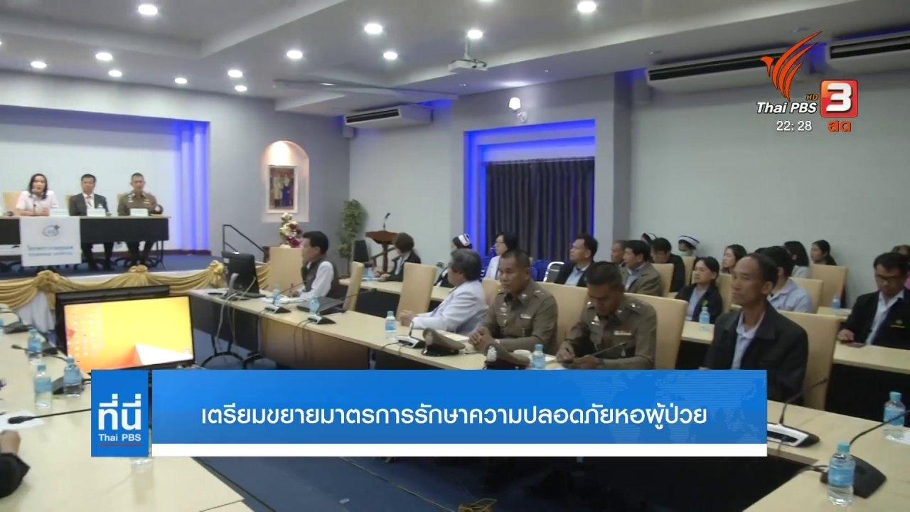 ที่นี่ Thai PBS - ขยายมาตรฐานความปลอดภัยหอผู้ป่วย