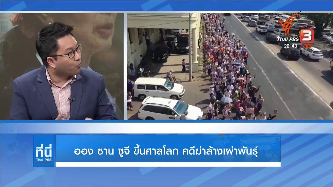 """ที่นี่ Thai PBS - """"ออง ซาน ซูจี"""" ขึ้นศาลโลกคดีฆ่าล้างเผ่าพันธุ์"""