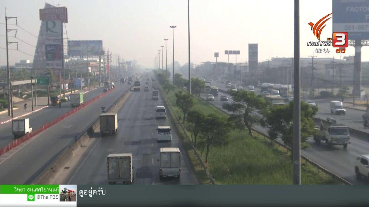 วันใหม่วาไรตี้ - จับตาข่าวเด่น  : ปัญหาฝุ่นพิษ PM2.5 จ.สมุทรสาคร