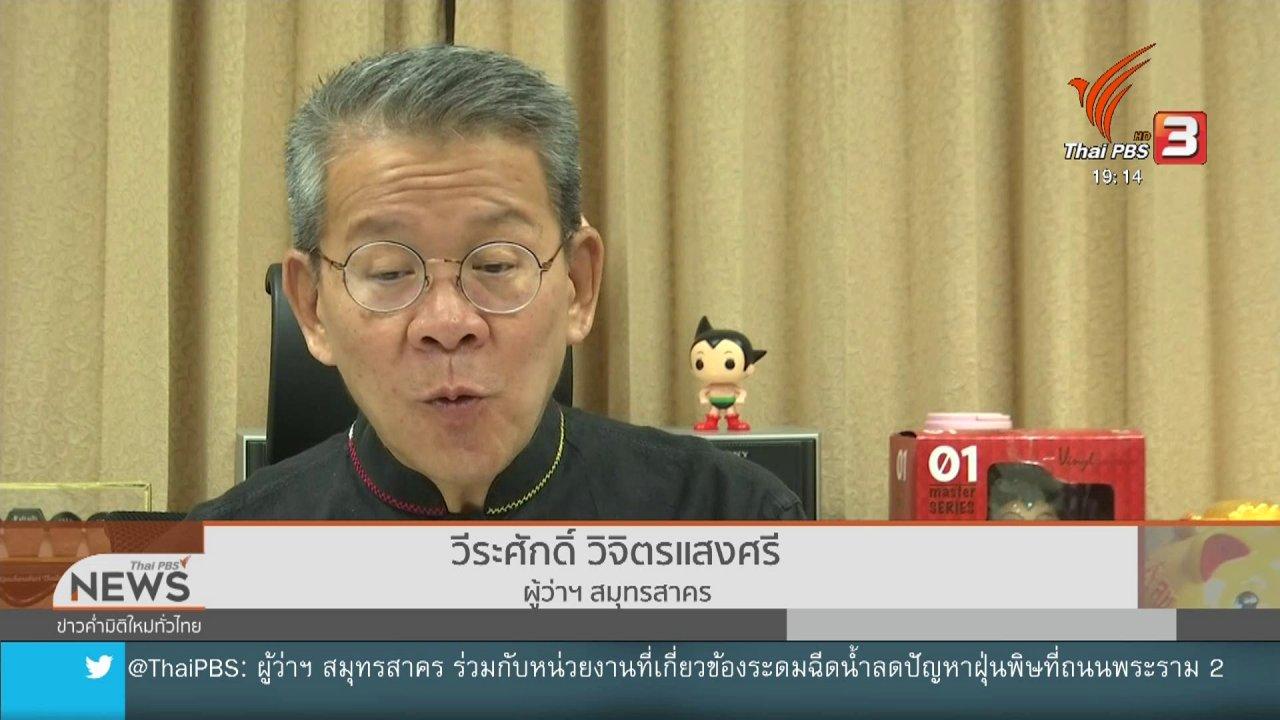 ข่าวค่ำ มิติใหม่ทั่วไทย - วิกฤตฝุ่น PM 2.5 ถ.พระราม2 - จ.สมุทรสาคร