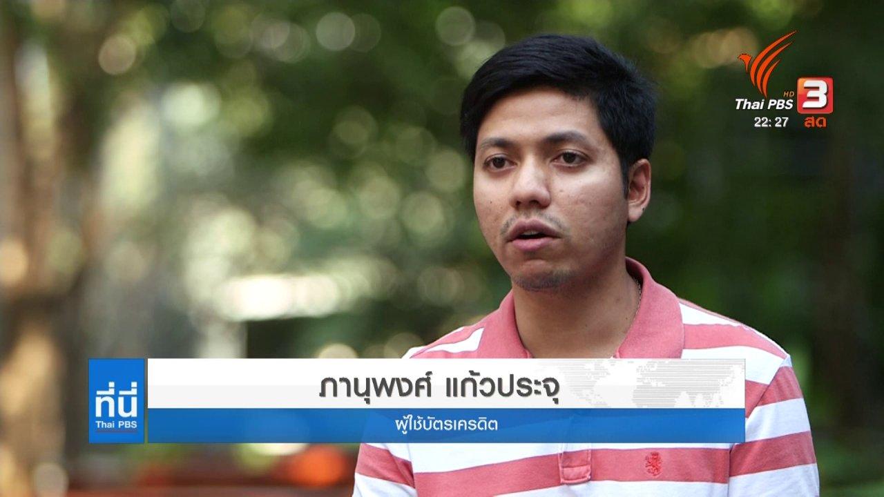 ที่นี่ Thai PBS - เตือนภัยขโมยข้อมูลสชบนบัตรเครดิตeded