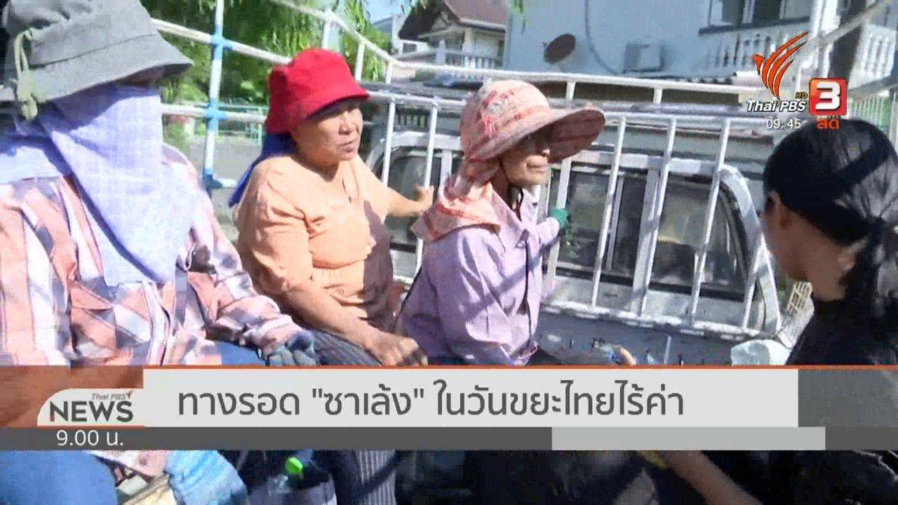 """ข่าว 9 โมง - ชีวิตติดดิน : ทางรอด """"ซาเล้ง"""" ในวันที่ขนะไทยไร้ค่า"""