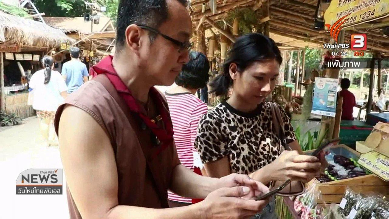 วันใหม่  ไทยพีบีเอส - ชั่วโมงทำกิน : ผู้ประกอบการระบุยอด ชิม ช้อป ใช้ เริ่มเเผ่ว
