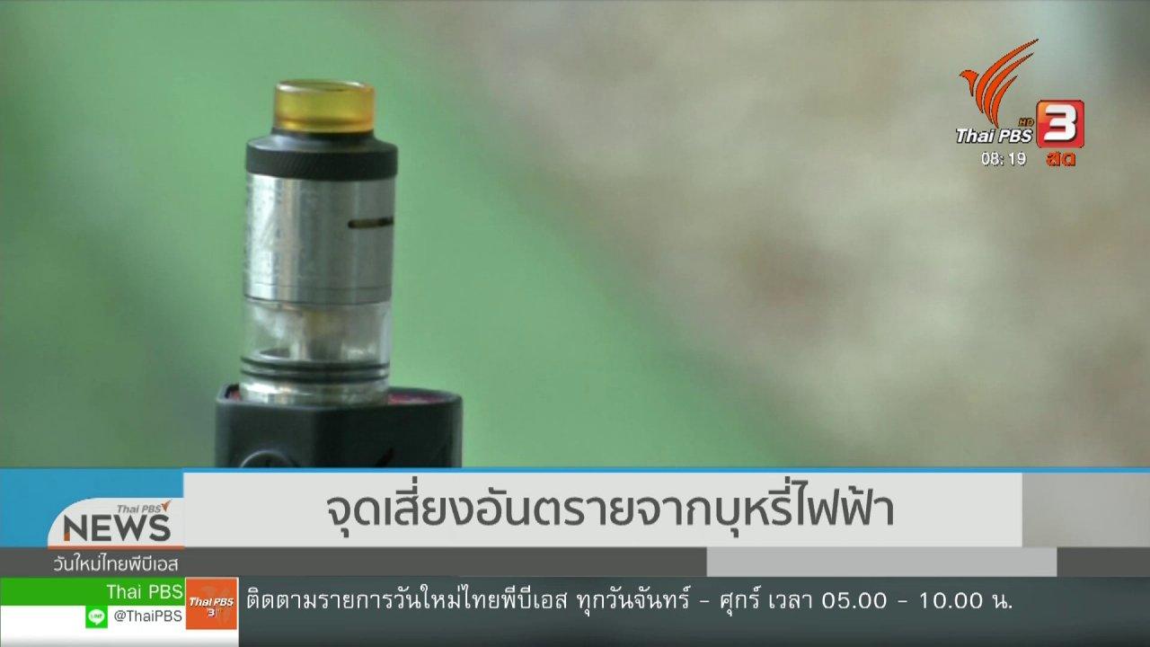 วันใหม่วาไรตี้ - จับตาข่าวเด่น : จุดเสี่ยงอันตรายจากบุหรี่ไฟฟ้า