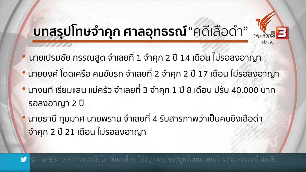 """ข่าวค่ำ มิติใหม่ทั่วไทย - ศาลอุทธรณ์ตัดสินเพิ่มโทษ """"เปรมชัย"""" พร้อมพวก"""