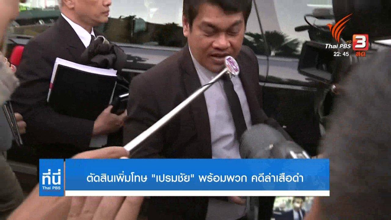 """ที่นี่ Thai PBS - ตัดสินเพิ่มโทษ """"เปรมชัย"""" พร้อมพวก คดีล่าเสือดำ"""