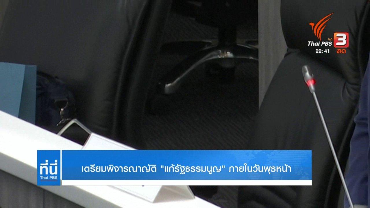 """ที่นี่ Thai PBS - เตรียมพิจารณาญัติ """"แก้รัฐธรรมนูญ"""" ภายในวันพุธหน้า"""
