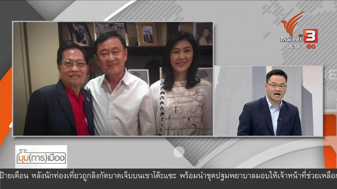 """วันใหม่  ไทยพีบีเอส - มุม(การ)เมือง : """"เฉลิม"""" ชิงธงนำพรรคเพื่อไทย"""