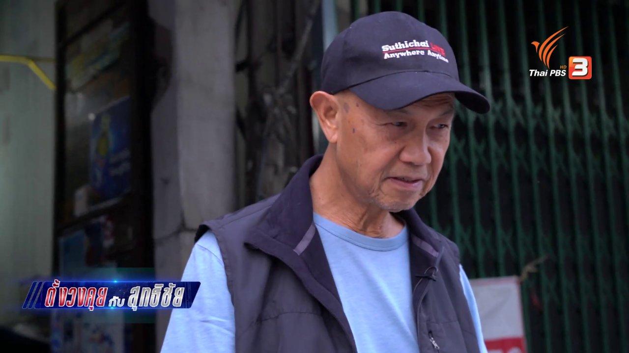 วันใหม่  ไทยพีบีเอส - ตั้งวงคุยกับสุทธิชัย : จับชีพจรตลาดช้างเผือก จ.เชียงใหม่