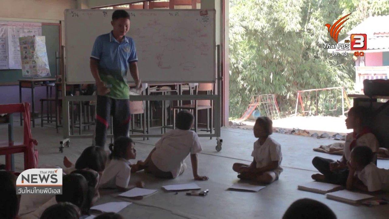 วันใหม่  ไทยพีบีเอส - C-site Report : ห้องเรียนชุมชน