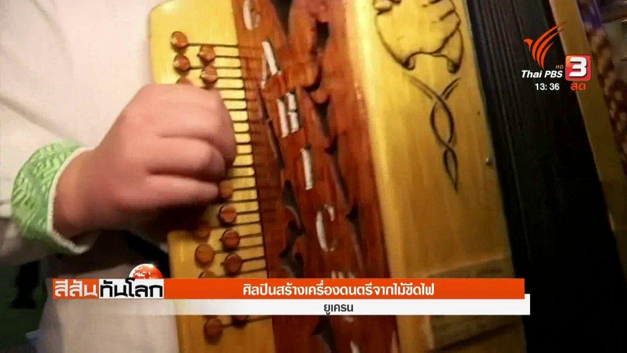 สีสันทันโลก - ศิลปินสร้างเครื่องดนตรีจากไม้ขีดไฟ