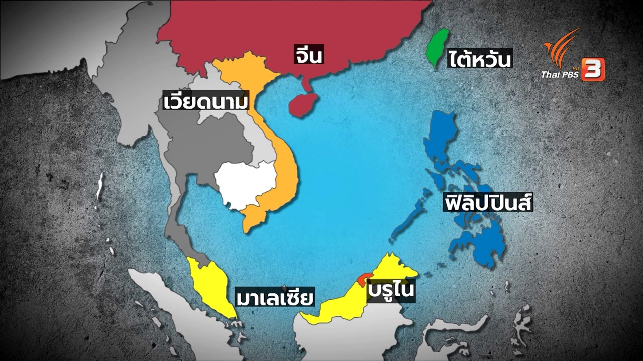 ข่าวเจาะย่อโลก - สหรัฐฯ - จีน ชิงความเป็นใหญ่เหนือทะเลจีนใต้