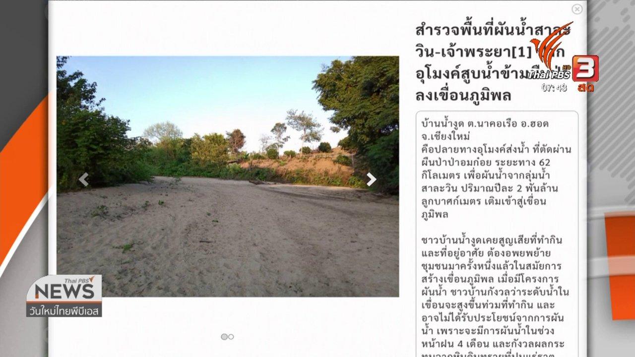 """วันใหม่  ไทยพีบีเอส - C-site Report : ความกังวลจากพื้นที่ """"โครงการผันน้ำสาละวิน"""""""