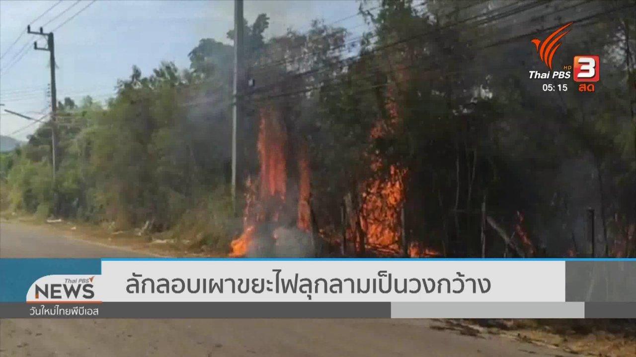 วันใหม่  ไทยพีบีเอส - ลักลอบเผาขยะไฟลุกลามเป็นวงกว้าง