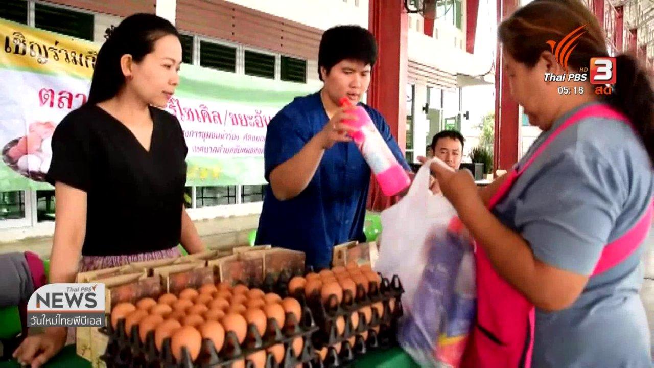 วันใหม่  ไทยพีบีเอส - โครงการขยะอันตรายแลกไข่ไก่ เพื่อกำจัดขยะและรักษาสิ่งแวดล้อม