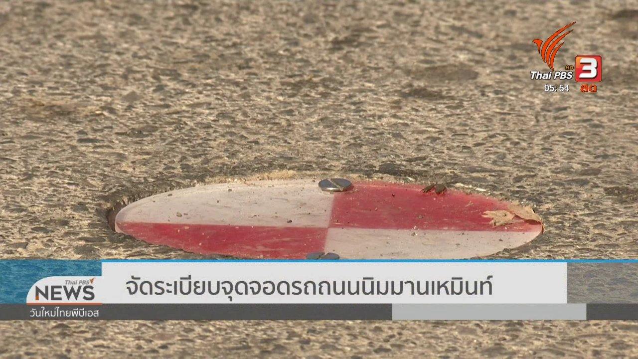 วันใหม่  ไทยพีบีเอส - จัดระเบียบจุดจอดรถถนนนิมมานเหมินท์