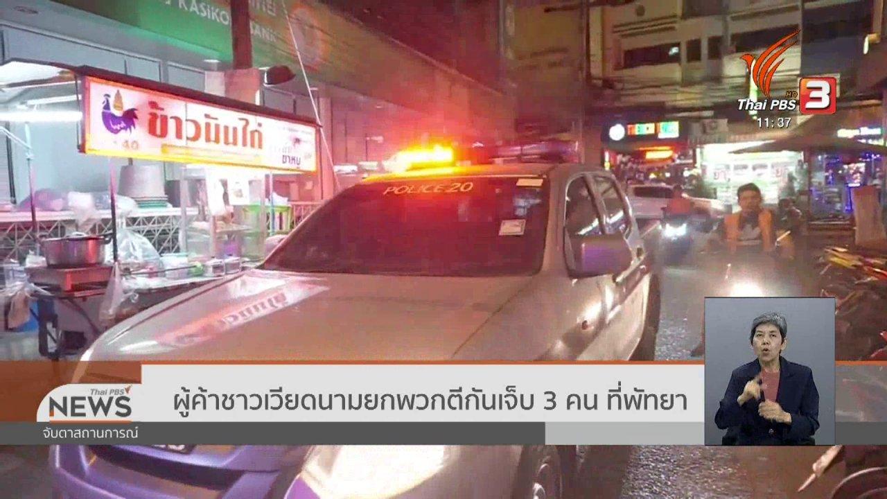 จับตาสถานการณ์ - ผู้ค้าชาวเวียดนามยกพวกตีกันเจ็บ 3 คน ที่พัทยา