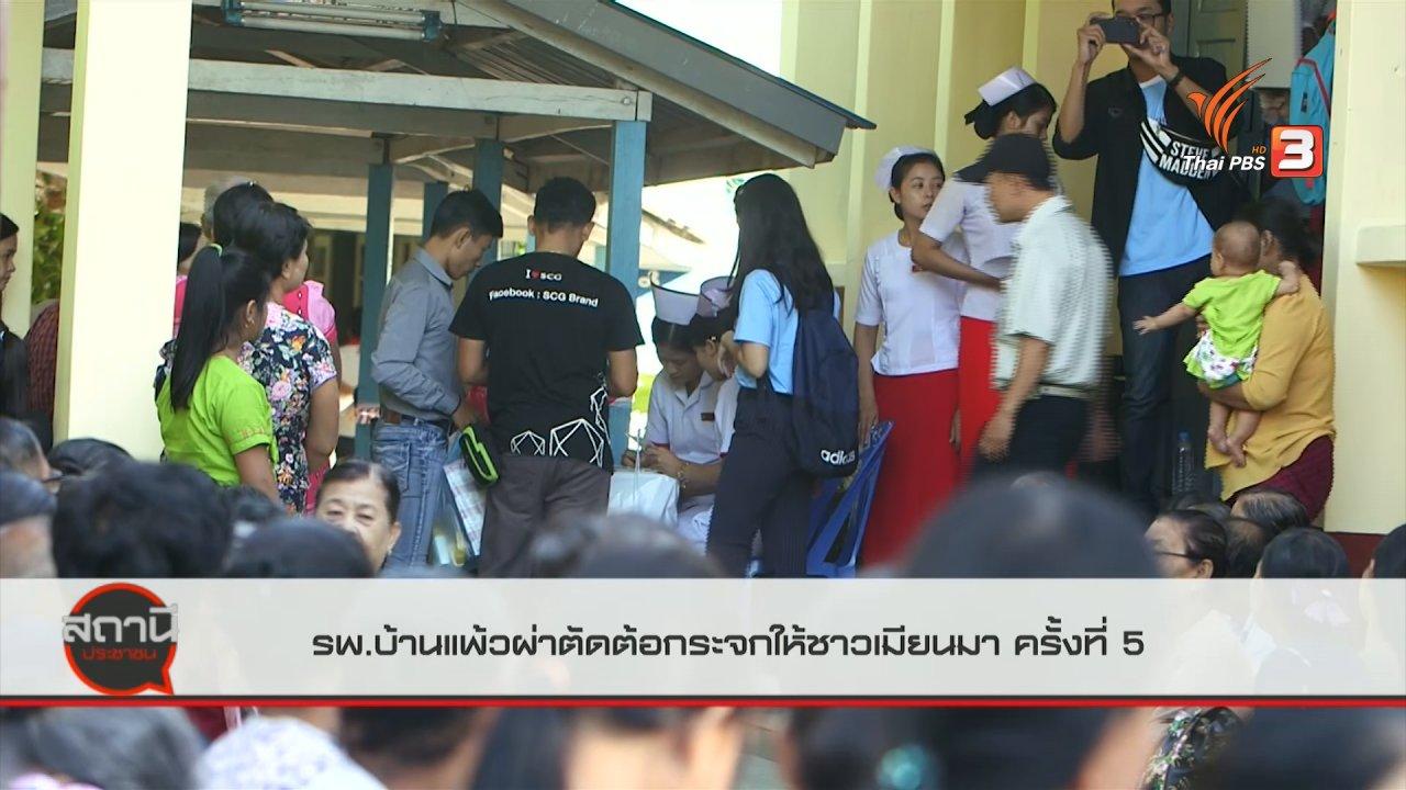 สถานีประชาชน - สถานีร้องเรียน : รพ.บ้านแพ้วผ่าตัดต้อกระจกให้ชาวเมียนมา ครั้งที่ 5