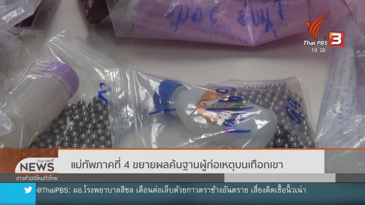ข่าวค่ำ มิติใหม่ทั่วไทย - แม่ทัพภาคที่ 4 ขยายผลค้นฐานผู้ก่อเหตุบนเทือกเขา