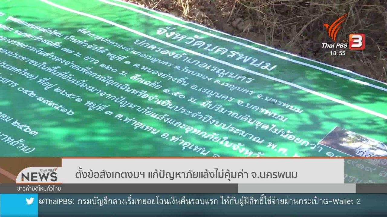 ข่าวค่ำ มิติใหม่ทั่วไทย - ตั้งข้อสังเกตงบฯ แก้ปัญหาภัยแล้งไม่คุ้มค่า จ.นครพนม