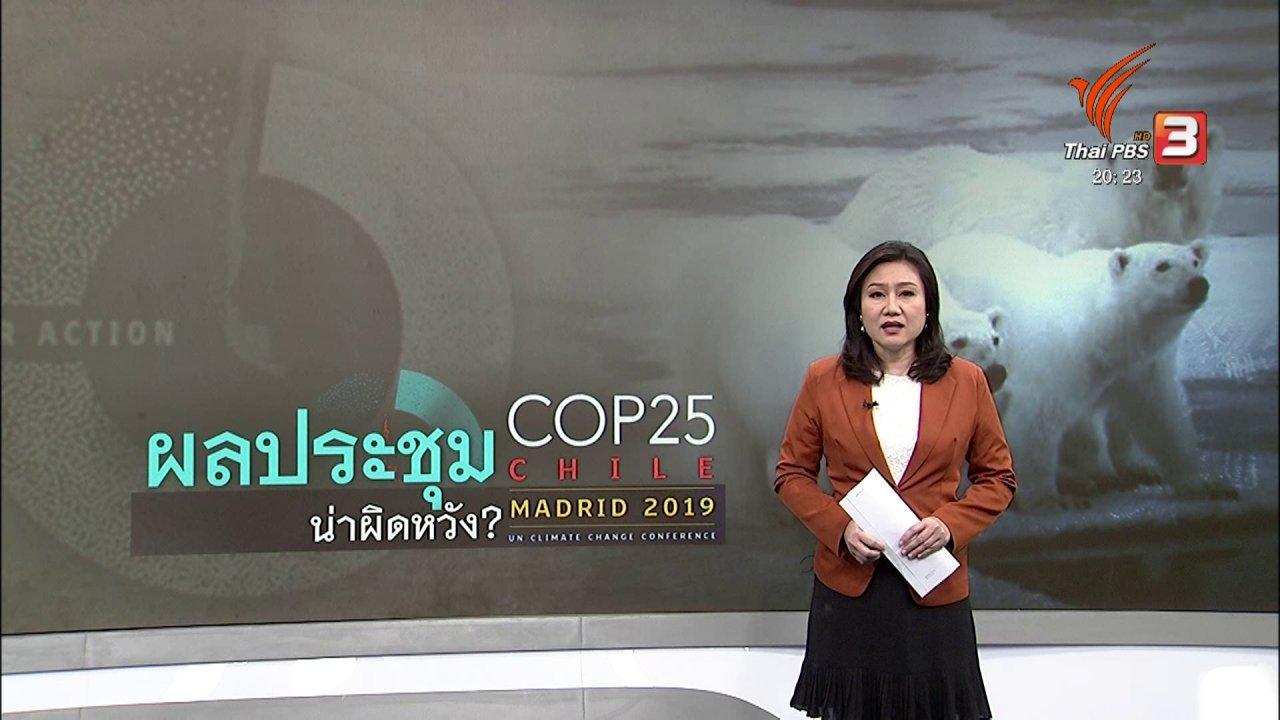 ข่าวค่ำ มิติใหม่ทั่วไทย - วิเคราะห์สถานการณ์ต่างประเทศ : ผลประชุมเปลี่ยนแปลงสภาพอากาศโลกน่าผิดหวัง