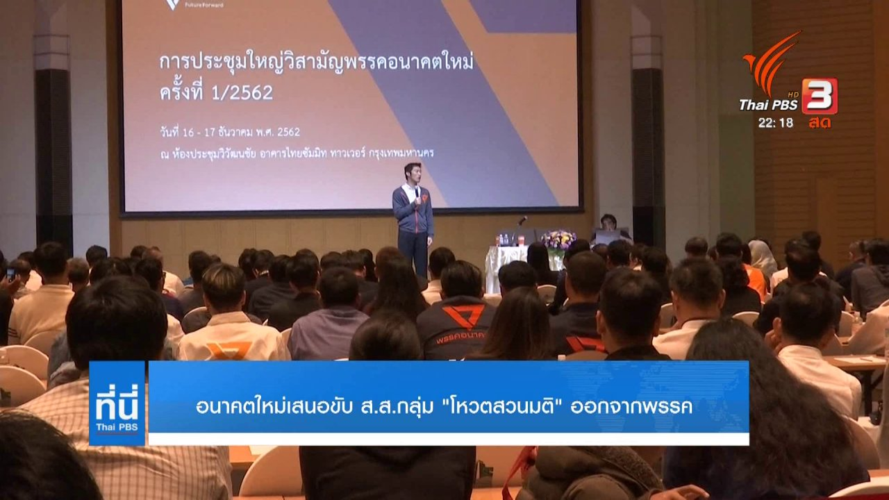 """ที่นี่ Thai PBS - อนาคตใหม่เสนอขับ ส.ส.กลุ่ม """"โหวตสวนมติ"""" ออกจากพรรค"""