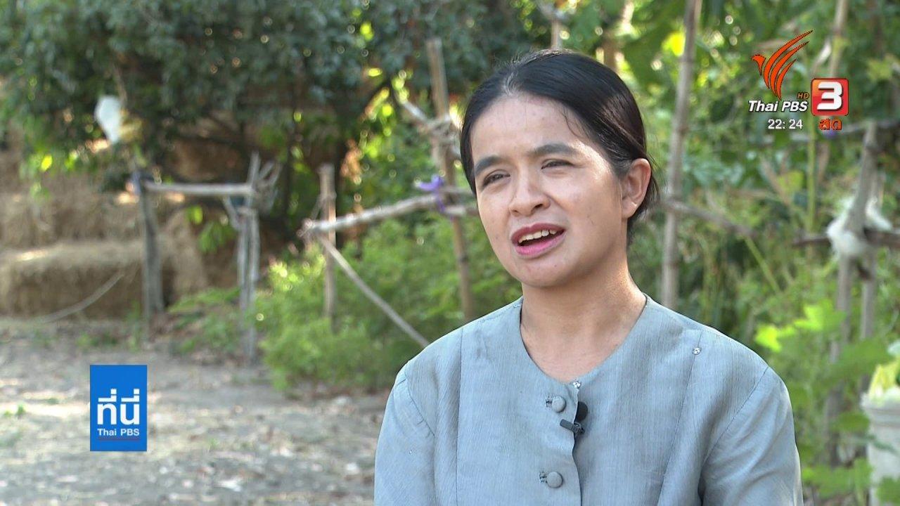 ที่นี่ Thai PBS - ต้นแบบบริหารจัดการน้ำในชุมชน