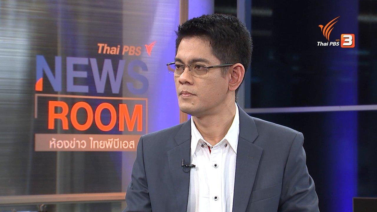 ห้องข่าว ไทยพีบีเอส NEWSROOM - ปลุกมวลชนเดิมพันอนาคตใหม่