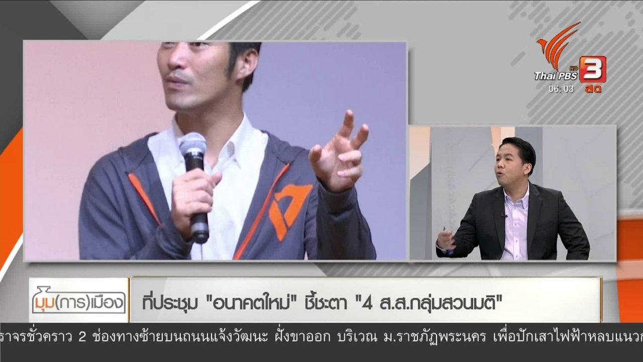 """วันใหม่  ไทยพีบีเอส - มุม(การ)เมือง : ที่ประชุม """"อนาคตใหม่"""" ชี้ชะตา """"4 ส.ส.กลุ่มสวนมติ"""""""