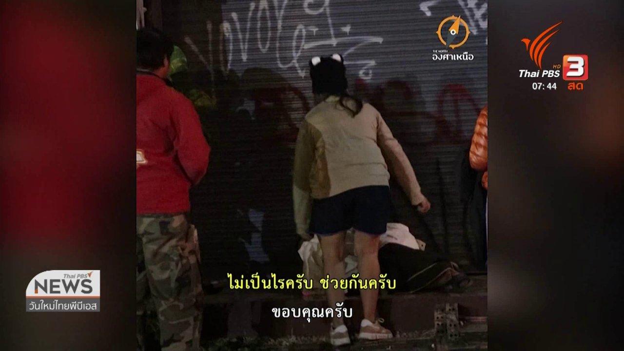 วันใหม่  ไทยพีบีเอส - C-site Report : จิตอาสาแจกเสื้อคนไร้บ้าน