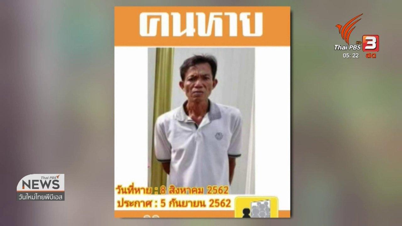วันใหม่  ไทยพีบีเอส - สามีหาย 4 เดือนพบเป็นศพเสียชีวิตในป่า