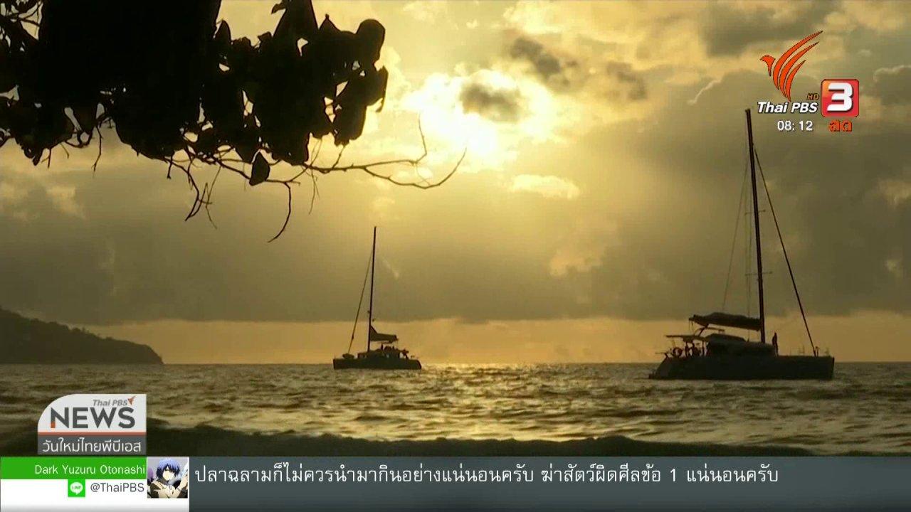 วันใหม่วาไรตี้ - จับตาข่าวเด่น : เตือนภัยโลกร้อน กระทบสัตว์ทะเล