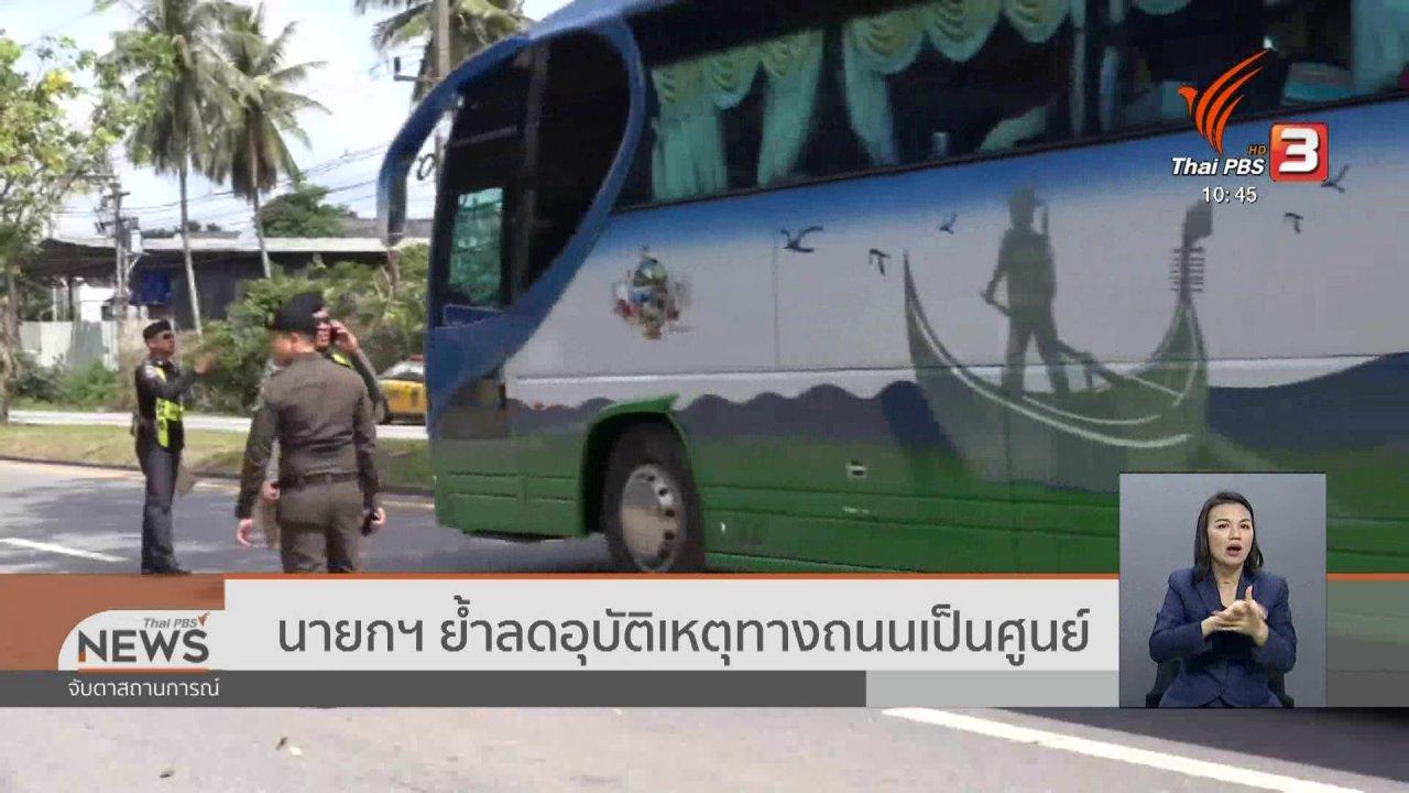 จับตาสถานการณ์ - นายกฯ ย้ำลดอุบัติเหตุทางถนนเป็นศูนย์