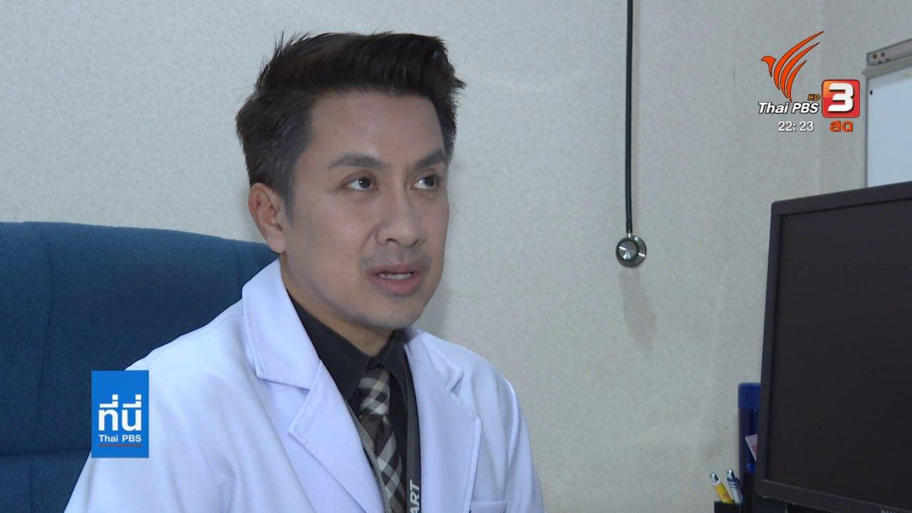 """ที่นี่ Thai PBS - จิตแพทย์ระบุ """"สมคิด"""" มีปัญหาด้านควบคุมอารมณ์"""