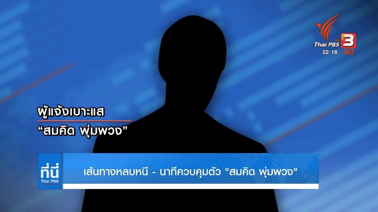 """ที่นี่ Thai PBS - """"สมคิด"""" อ้างบันดาลโทสะฆ่าหญิงวัย 51 ปี"""