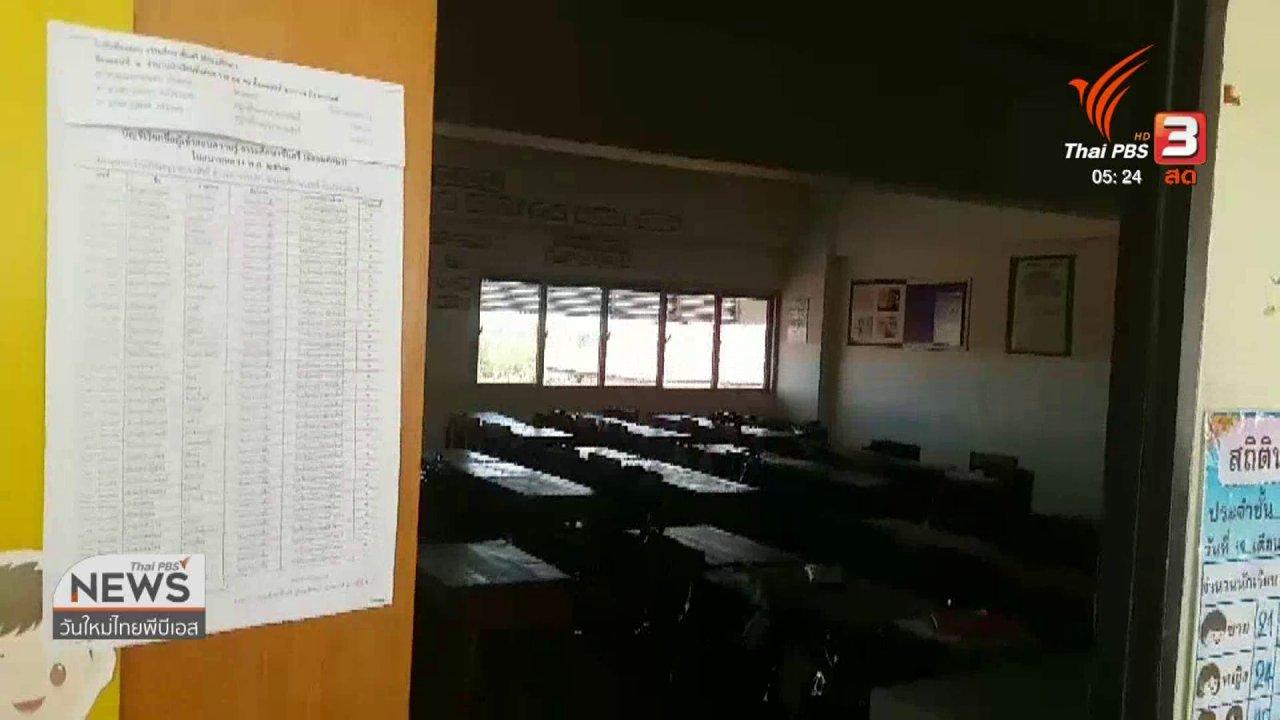 วันใหม่  ไทยพีบีเอส - นักเรียนขโมยปืนพ่อ ยิงเพื่อนเสียชีวิต จ.นนทบุรี